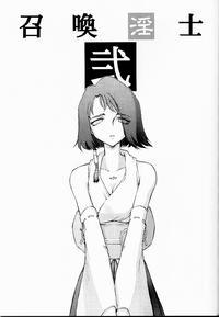 NISE FF X Shoukan Inshi Page 9
