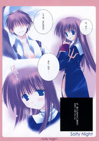 Heavenly Kiss 2 Page 4