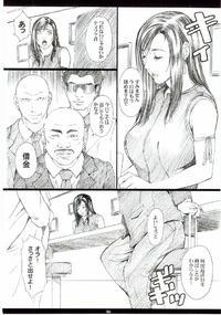 FF7MT Page 4