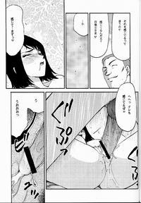 NISE FF X Shoukan Inshi Page 7