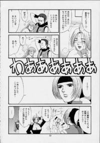 THE YURI & FRIENDS 2001 Page 31