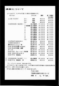 NISE FF X Shoukan Inshi Page 29