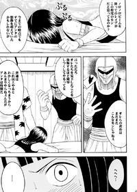Robin Hard Page 65