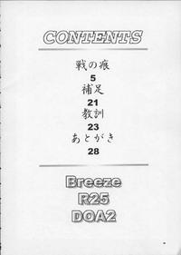 R25 Breeze Vol.1 DEAD OR ALIVE 2 Page 3