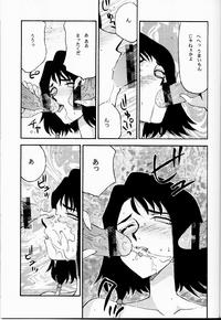 NISE FF X Shoukan Inshi Page 17