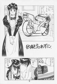 Aah! Megamisama! 1 Page 8