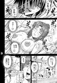 Burst!! Vol.1 Page 5