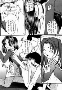 Go Musume Page 7