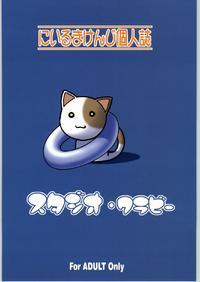 Sakaki-sa~n!! 2 Page 50