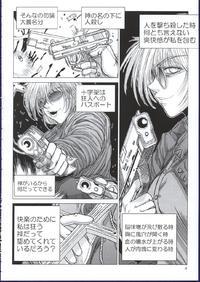 Kurutteirufuri Page 3