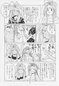 Aah! Megamisama! 2 Page 6