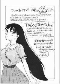 Sakaki-sa~n!! 2 Page 48