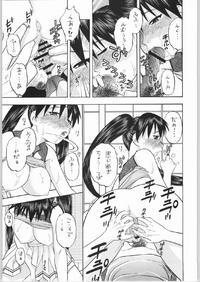Sakaki-sa~n!! 2 Page 28