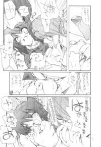 Lunamaria-sama Ikimaasu Page 8