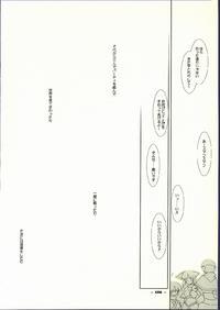 .soushokuyou rankaku Page 7