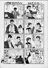 THE YURI & FRIENDS 2001 Page 42