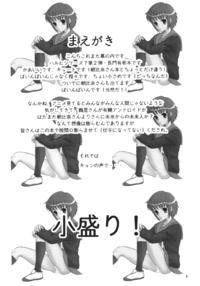 U wa Uchuujin no U Page 3