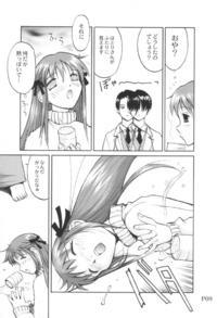 Furoba Page 8
