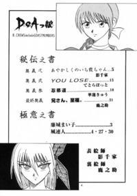 DOAkko Page 3