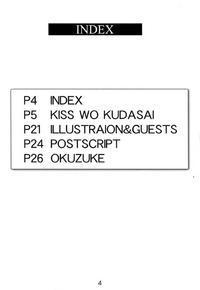 KISS o Kudasai Page 3