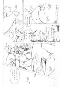 .suck Page 7