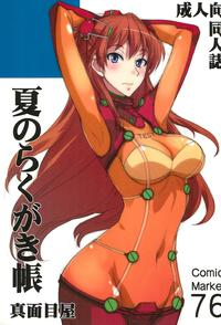(C76) [Majimeya (isao)] Natsu no Rakugakichou (Neon Genesis Evangelion, One Piece)