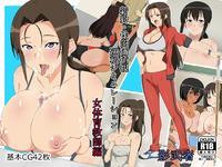 """[Kagemusha] Shinyaku Seiteki - Kachikan Gyakuten Simulation """"Onna Taiiku Kyoushi Hen"""""""
