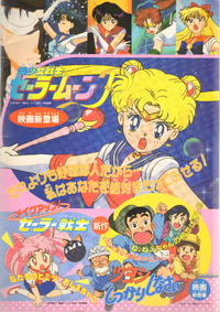 Sailor Moon - R Movie Pamplet