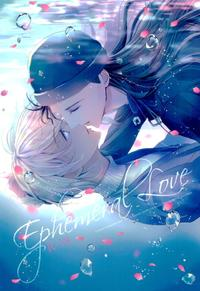 (HaruCC21) [Milonga (Kamoto)] Ephemeral Love (Detective Conan)