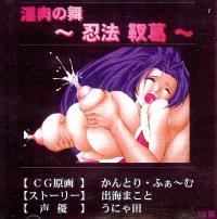 [πO2 (Izumi Makoto)] Midara Niku no Mai ~ Ninpou Utsubo Kazura ~ (King of Fighters)