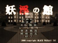[BLACK PACKAGE TRY] Youin no Yakata