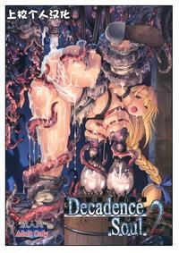 (C79) [Wolkenkratzer (bontenkarasu)] Decadence Soul 2 (Soul Calibur) ...