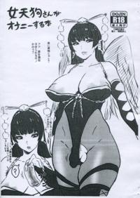 (Futaket 11) [Amarini Senpaku (Yokkora)] Nyotengu-san ga Onanie Suru Hon (Dead or Alive)