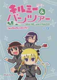 (C90) [Dontokodon (Dontoko, Motokazu)] Kill Me Und Panzer +α (Kill Me Baby)
