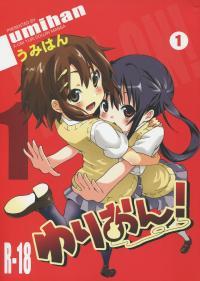 """(C80) [Umihan (Ootsuka Shirou)] YURI-ON! #1 """"Mesomeso Azunyan!"""" (K-ON!)"""