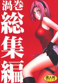 Free Hentai Doujinshi Gallery: [Crimson Comics] Uzumaki Soushuuhen (Naruto)