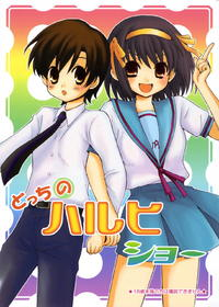 (C70) [ent (Ukatsu)] Docchi no Haruhi Show (Ouran High School Host Club, The Melancholy of Haruhi Suzumiya) [English] [CGrascal]
