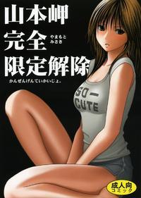 [Crimson Comics] Yamamoto Misaki Kansen Gentei Kaijyo [Hatsukoi Limited][English]