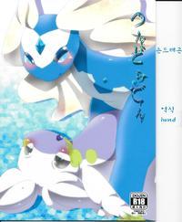 (C86) [Belphegor no 39 (Kumaya)] Tsun Dragon (Pokémon X and Y) [Korean] [lwnd]