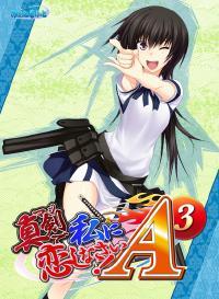 [Minato-Soft] Maji de Watashi ni Koi Shinasai! A-3