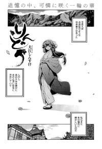 Free Hentai Manga Gallery: [Inue Shinsuke] Rindou Daiichi Ch.1-2
