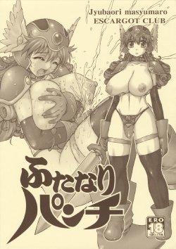 Free Hentai Doujinshi Gallery: (Suika Musume 2) [Escargot Club (Juubaori Mashumaro)] Futanari Punch (Dragon Quest III)