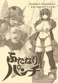 Free Hentai Doujinshi Gallery: [Escargot Club] Futanari Punch (Dragon Quest III)