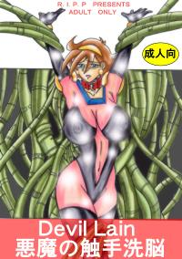 [Light Rate Port Pink] Devil Lain - Akuma no Shokushu Sennou (Mobile Fighter G Gundam) [Digital]