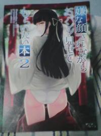 (C90) [Animachine (Shimahara)] Iya na Kao Sarenagara Opants Misete Moraitai Hon 2