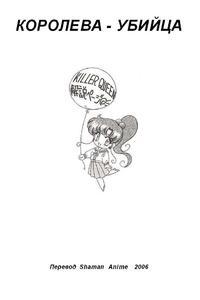 (C49) [Black Dog (Kuroinu Juu)] Killer Queen (Sailor Moon) [Russian]