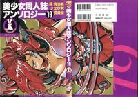 [Anthology] Bishoujo Doujinshi Anthology 19 (Various)