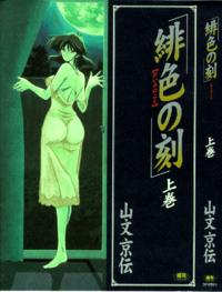 [Sanbun Kyoden] Hiiro no Koku   Scarlet Moment Vol.1 [English] [Brolen + Faytear]