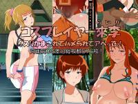 [Usukawa Kintsuba (Anko)] Cosplayer Rairi Kusuri Kamasarete Hamerarete Ahette! (Various)