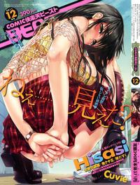 COMIC Kairakuten BEAST 2011-12